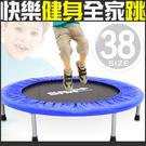 38吋彈跳床97cm彈力床跳跳床兒童遊戲...