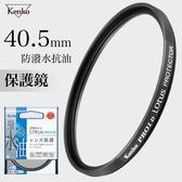 KENKO PRO1D LOTUS 40.5mm PROTECTOR 高硬度保護鏡 UV鏡 防油汙潑水  德寶光學