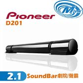 《麥士音響》 Pioneer先鋒 藍牙 迷你劇院 聲霸 SoundBar條形音箱 D201