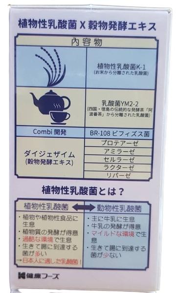 新包裝上市 安博氏 乳酸菌R錠 180錠 日本製 含100億以上的好菌