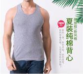 背心-男士背心男純棉青年打底衫白色中年修身型運動跨欄汗衫夏季 東川崎町