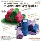 韓國 超好用雙層雙色超細纖維抹布 30x...