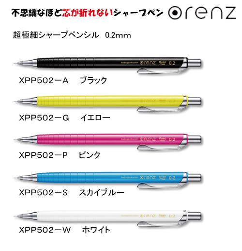 PENTEL 飛龍牌ORENZ超極細寫不斷芯自動鉛筆0.2mm(新開發)預購中