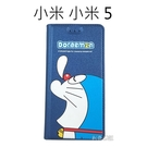 哆啦A夢皮套 [瞌睡] 小米 小米 5 小叮噹【台灣正版授權】