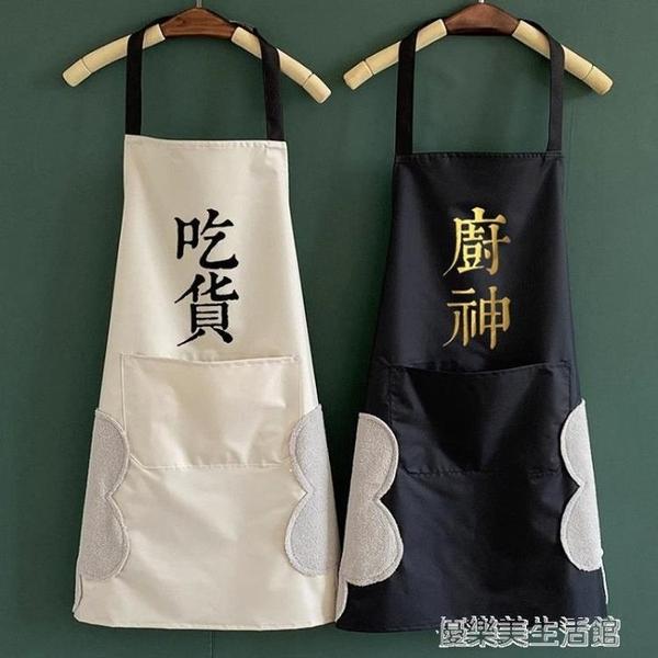 家用廚房圍裙可擦手防水防油男女時尚工作服圍腰創意網紅廚神罩衣 【優樂美】