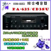 【POKKA】公共廣播擴音器+CD+USB/SD卡《PA-625/CD3SU》宣傳.廣播系統.工廠.百貨公司.貨車