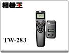 ★相機王★Pixel TW-283 S2 無線定時快門遙控器 / 快門線〔A7系列 適用〕