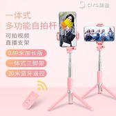 自拍桿迷你拍照無線自拍器三腳架適用華為蘋果小米oppo手機戶 ciyo 黛雅