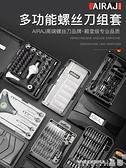 螺絲刀六角梅花螺絲批套裝拆機家用多功能筆記本電腦手機維修螺絲刀工具 晶彩 99免運