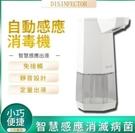 台灣現貨 酒精噴霧器【買二送一】 手指消毒器 消毒器 給皂器 洗手機 噴灑式洗手機 自動感應
