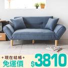 沙發 沙發床 沙發椅 北歐【M0017】...