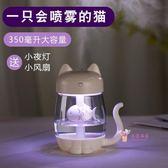 加濕器 桌面USB貓咪三合一帶小風扇噴霧製冷台燈小型迷你便攜式學生 4色