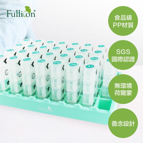 【Fullicon護立康】31日微笑藥盒組 收納盒組