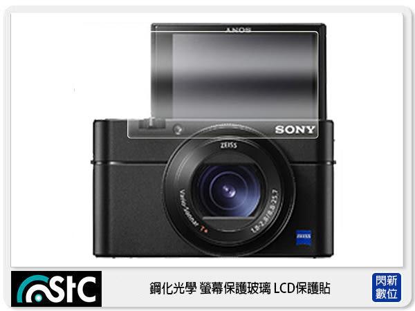 STC 鋼化光學 螢幕保護玻璃 保護貼 適 SONY RX100 VI 6 M6 專用,同A7III