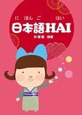 (二手書)日本語HAI