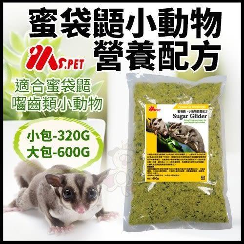 *WANG*MS.PET《蜜袋鼯小動物營養配方》320g 小動物專用飼料