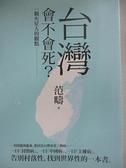 【書寶二手書T5/政治_HMN】台灣會怎麼死_范疇