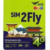 AIS亞洲版 8天 4GB亞洲多國 4G上網卡 (購潮8)