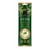 阿華師日式抹茶奶綠48g x6入團購組【康是美】