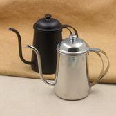 交換禮物 手衝咖啡壺 細口壺304不鏽鋼家用長嘴滴漏式咖啡器具
