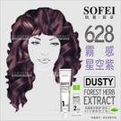 舒妃SOFEI型色家植萃添加護髮染髮霜(628霧感星空紫)[59123]