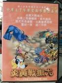挖寶二手片-B26-正版VCD-動畫【中華五千年歷史故事動畫系列/炎黃戰蚩尤】-(直購價)