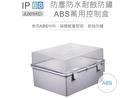 『堃邑Oget』JL-001H(C) 透明上蓋 掀蓋式 ABS IP68 防塵防水控制盒 耐蝕防鏽 台灣製造