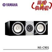 【限時特賣+24期0利率】YAMAHA 中置喇叭 NS-C901 (一支) 公司貨