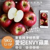 【屏聚美食】無農藥無蠟紐西蘭愛妃蘋果禮盒裝(5KG/12-15顆)