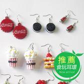 ★安妮銀少女草莓可口可樂蓋啤酒甜甜圈耳環食玩女學生我要吃耳夾