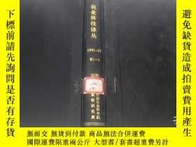 二手書博民逛書店農業科技譯叢1997-99年罕見各1-4Y308597