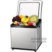 冷藏櫃 家用車載壓縮機制冷小型車家兩用12V24V貨車冷凍結冰迷你冰箱 每日下殺NMS