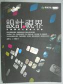【書寶二手書T4/設計_ZDA】設計的視界原價_490_矢野