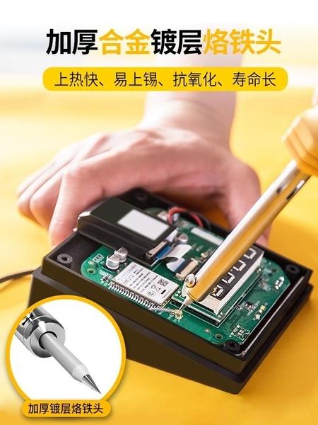 烙鐵工具得力電烙鐵家用套裝恒溫可調溫電焊筆電洛鐵焊錫槍維修錫焊接工具 快速出貨