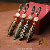 汽車鑰匙掛件西藏九眼天珠鑰匙扣 手工古典創意鑰匙錬禮品包掛飾-享家生活館