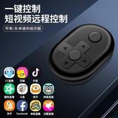 手機遙控器藍芽拍照無線自拍紅外線萬能適用于蘋果華為 優尚良品