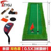 可訂製室內高爾夫果嶺 推桿練習器 辦公室迷你Golf 練習毯YYP   傑克型男館