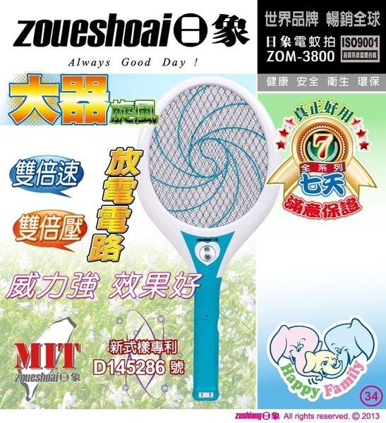 淘禮網 ZOM-3800 日象大器旋風電蚊拍 充電式大拍