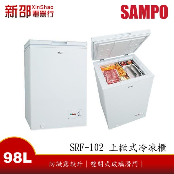~*新家電館*~【SAMPO聲寶 SRF-102】98公升上掀式冷凍櫃 【實體店面】