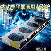 海智達商用電磁爐四頭爐3KW多頭爐煲仔爐四眼爐3000W*4平爐鐵板燒