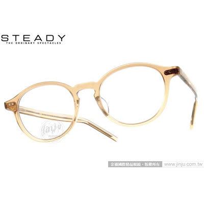 STEADY 光學眼鏡 STDF11 C04 (透棕) 復古圓框 日本手工製造 平光鏡框 # 金橘眼鏡