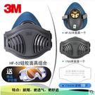 升級款3M3200防塵口罩面具工業粉塵 ...