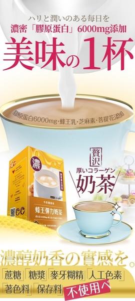 UDR蜂王彈力奶茶 (牛奶糖風味)x3盒-電電購