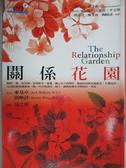 【書寶二手書T8/心理_KOU】關係花園_易之新, 麥基卓