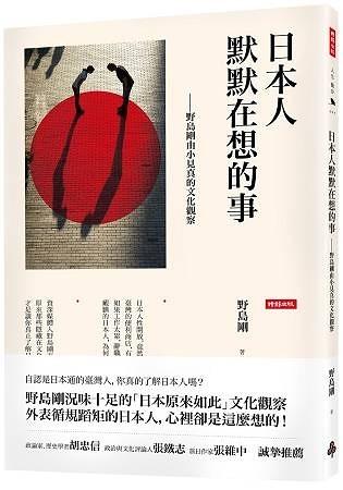 日本人默默在想的事  野島剛由小見真的文化觀察