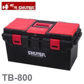 【奇奇文具】 【樹德 SHUTER 工具箱】 樹德 TB-800 專業用工具箱