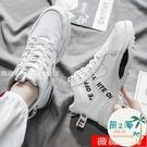 增高鞋男 夏季男鞋韓版潮流百搭增高老爹運動休閒高幫小白板鞋潮鞋【風之海】