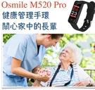 Osmile M520 Pro 銀髮族健康管理運動手環