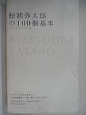 【書寶二手書T3/心靈成長_ICC】松浦彌太郎的100個基本_松浦彌太郎