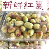 公館新鮮紅棗4盒(共4台斤)
